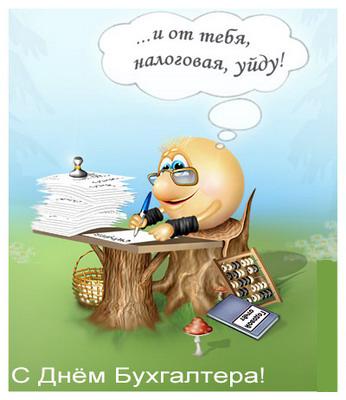 Поздравления зам.главного бухгалтера