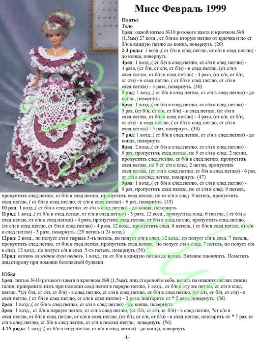 Схемы для вязания одежды для куклы барби 119