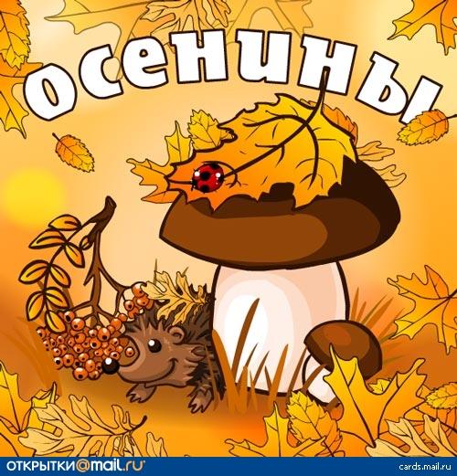 С этого дня на Руси начинали праздновать осенние свадьбы, переселялись в новые дома, осуществляли обряд.