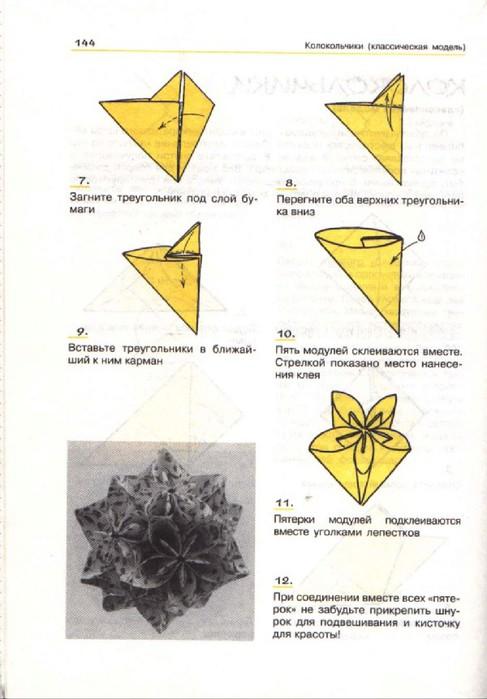 модуль b цветов /b из бумаги и получим.