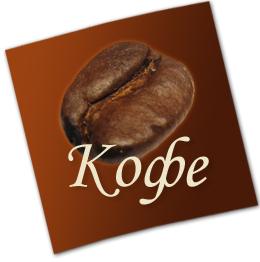 Кофе - напиток , изготавливаемый из жареных зёрен кофейного дерева.