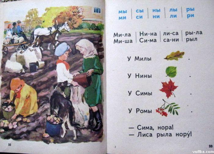 Часов русского языка