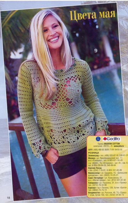 вязаные полуверы спицами. мужской свитер крупной вязки схема; вязаные...