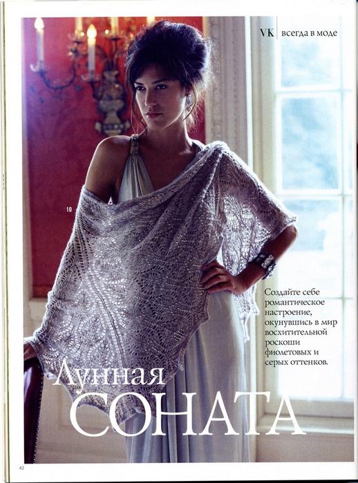 Vogue Knitting Shawls & Wraps.