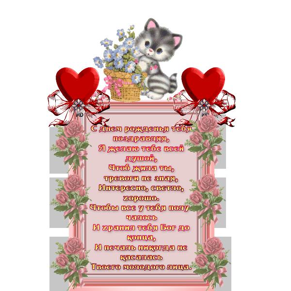 Поздравление на день рождения кате племяннице