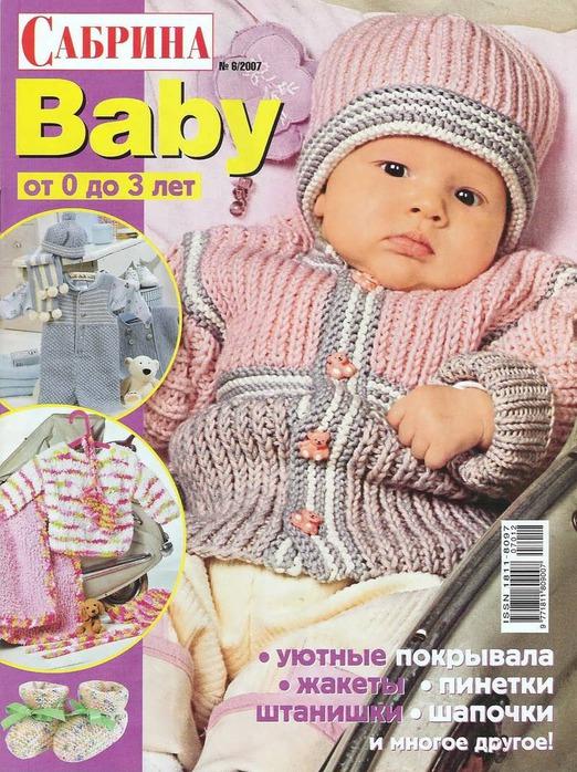"""Журналы  """"Сабрина Baby """" (по вязанию для детей от 0 до 3 лет) за 2007 год."""