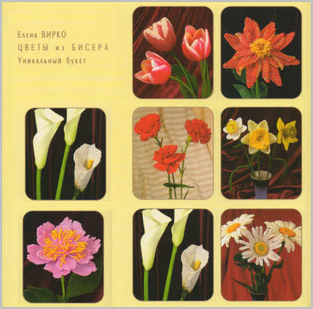 """Скачать книгу  """"Цветы из бисера.  Уникальный букет """" (21.6 МБ).  Автор."""