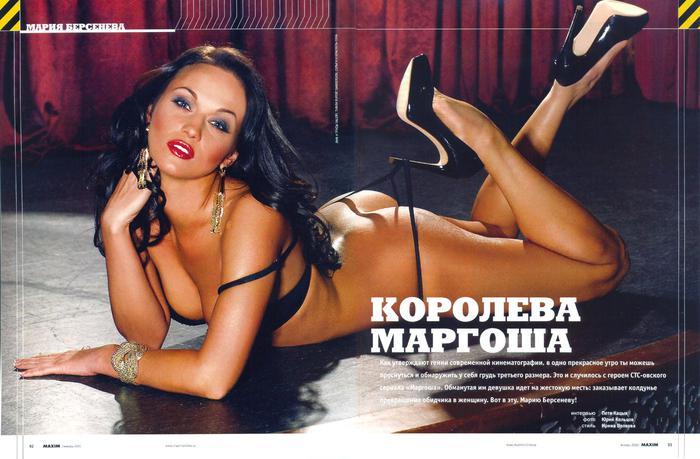 Маргоша разделась для Maxim (ФОТО) .