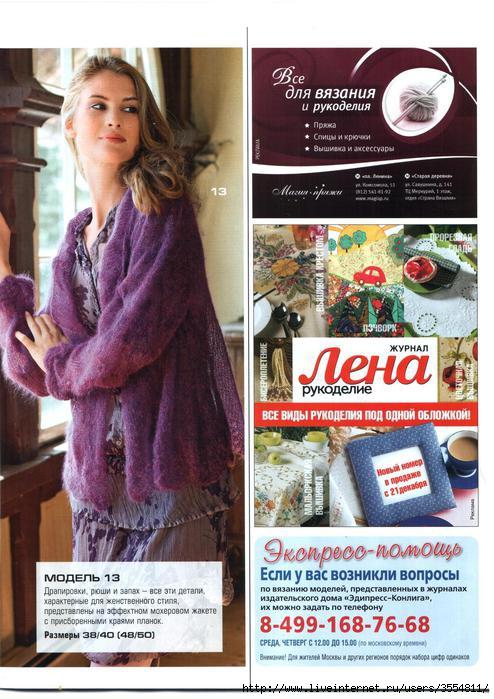 Журнал для вязания из мохера 919