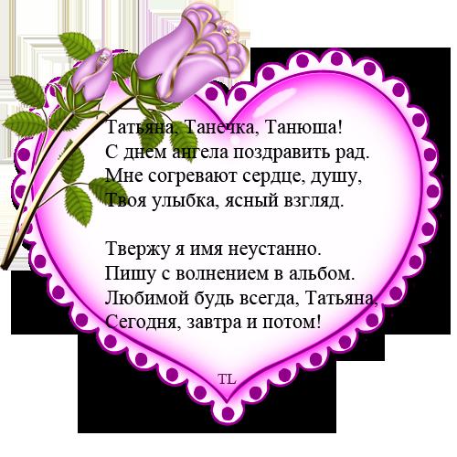 Поздравления с днем ангела жену