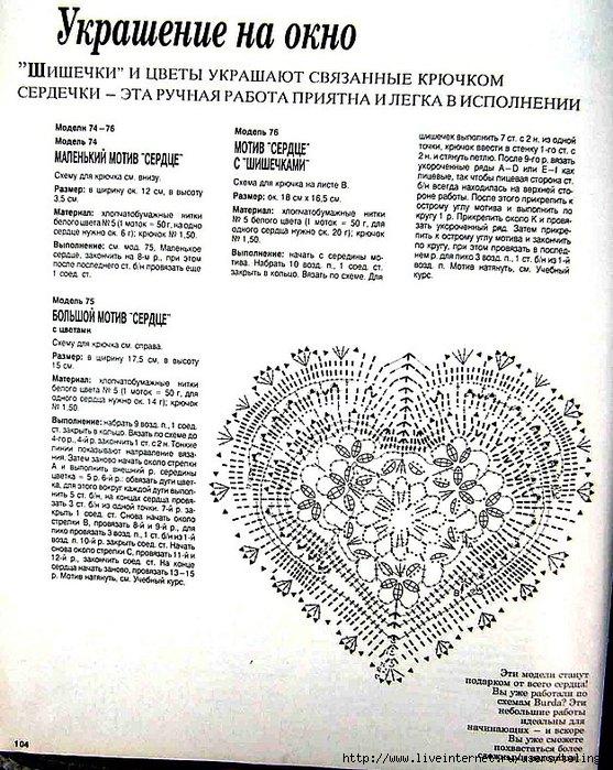 Вязанные сердечки крючком и схемы