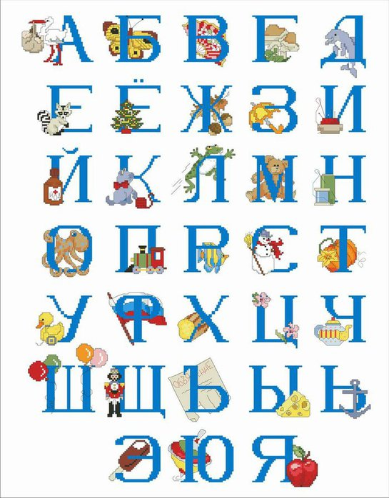 Люда, а у тебя и схема есть на первый алфавит?  Вот.