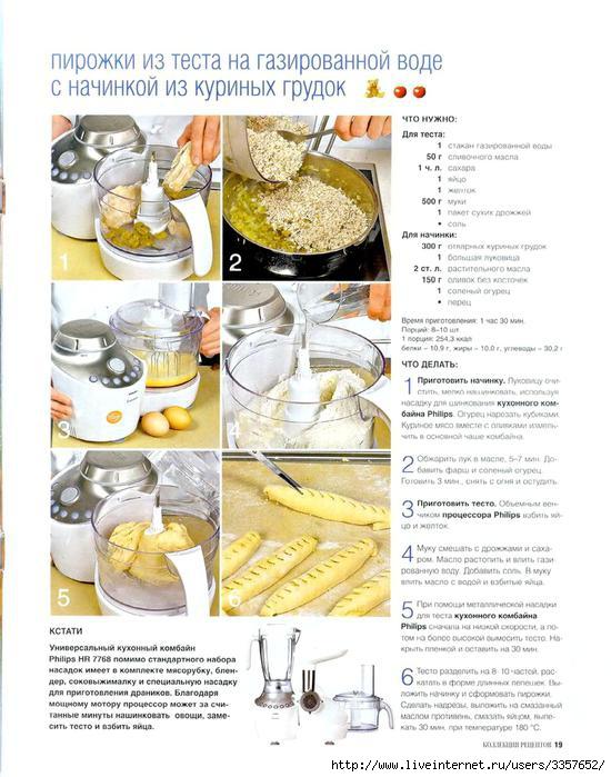 Рецепт вареников на газировке