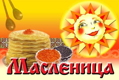 http://img0.liveinternet.ru/images/attach/c/1/55/126/55126675_maslenica.jpg