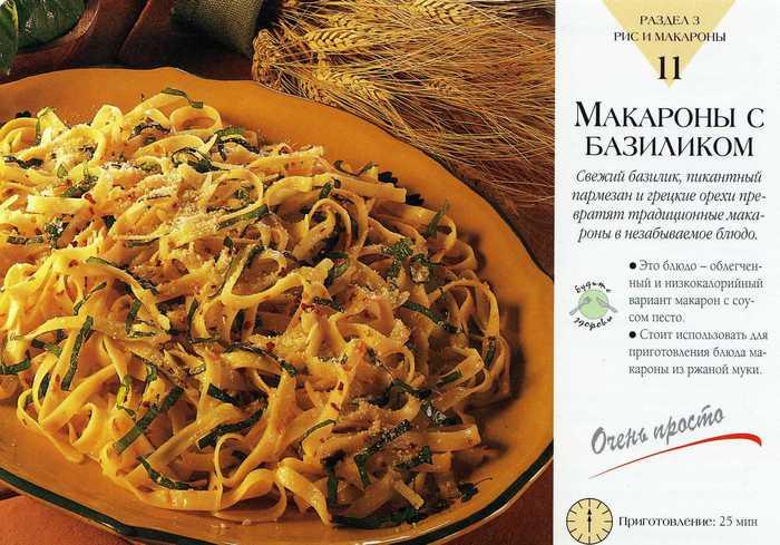 Рисовые макароны рецепты с фото