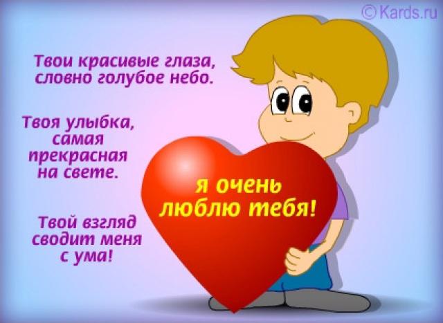 Слова на открытку для любимой