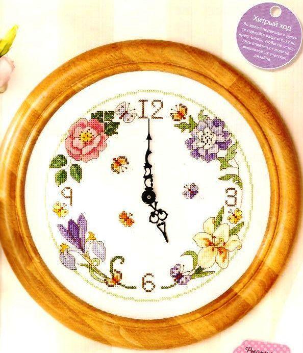 Цветочные часы: предпросмотр