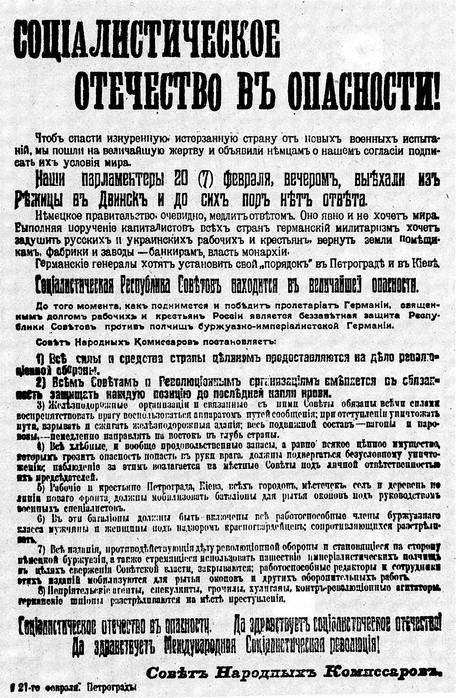 http://img0.liveinternet.ru/images/attach/c/1/55/498/55498405_Socialisticheskoe_otechestvo_v_opasnosti_.jpg