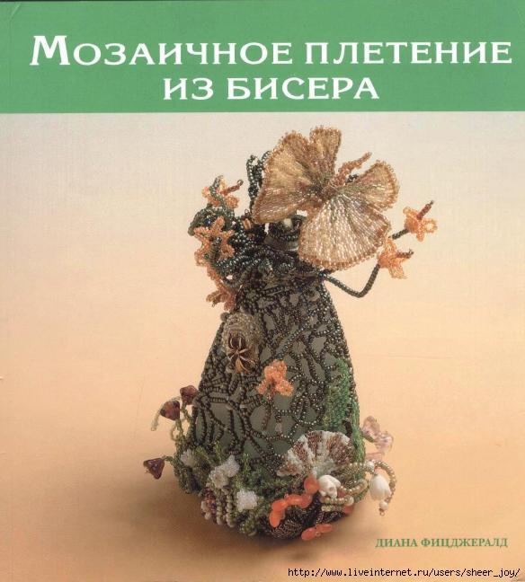Иллюстрации Мозаичное плетение из бисера - Диана Фицджералд.