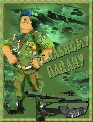 Поздравления с днем рождения для сына военного