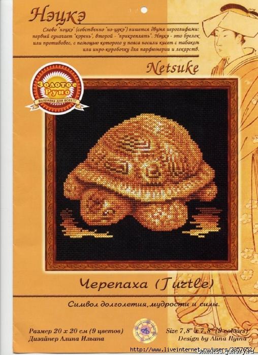 рисунки львенок и черепаха