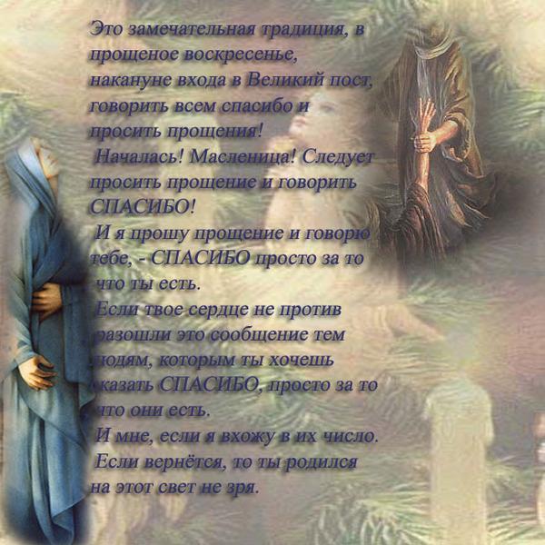 Прощёное воскресенье в 2018 году: какого числа, суть праздника