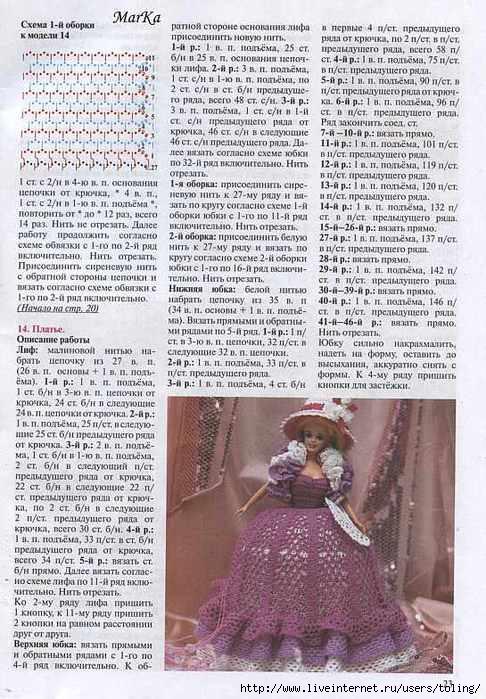 Валя- Валентина - декоративное вязание крючком. Журнал