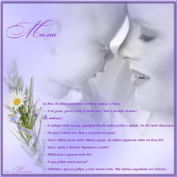 Поздравления с днем ангела мама 12
