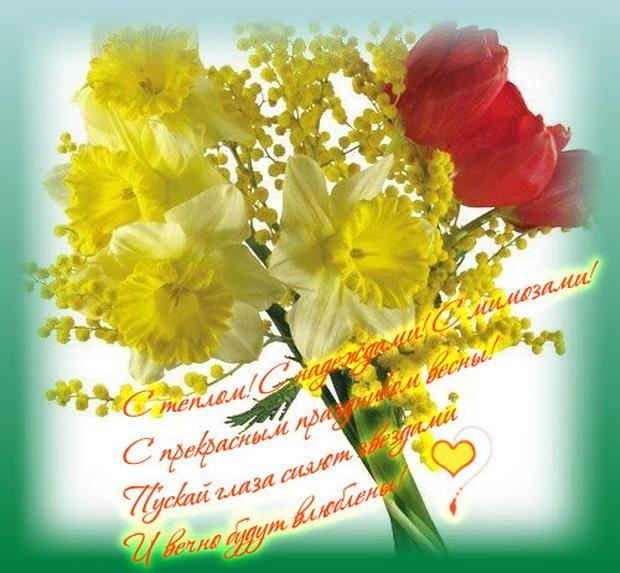 8. Марта. Желает всем женщинам Любви, Счастья и благополучия в ваших