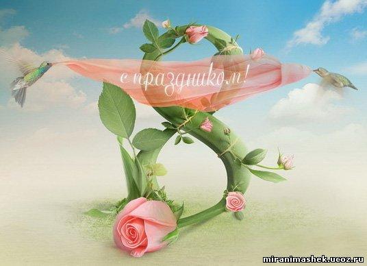 С праздником 8 Марта - Страница 2 56159677_77266479
