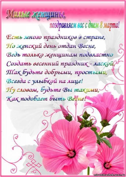 Поздравление женщине в марте