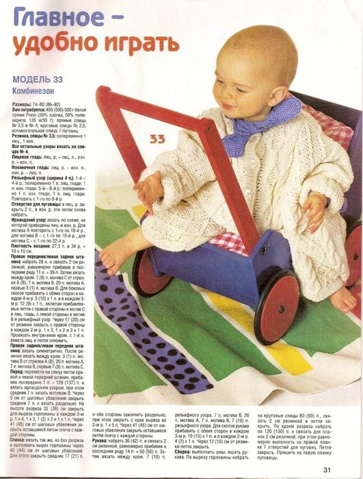 свой цитатник или сообщество!  Сабрина baby 1-2007.  Прочитать целикомВ.