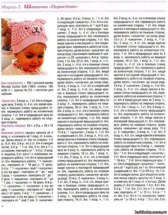 Вязаные детские шапки со схемами спицами детские с описанием и для девочек