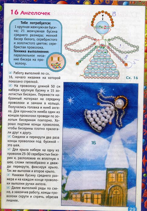 Вот такого ангела нашла в журнале Ксюша для любителей рукоделия 11 за 2007 год.  Ангел из бисера.Игрушка на елку.
