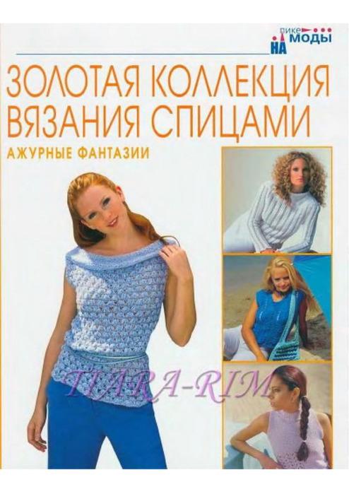 Коллекция вязания спицами и крючком