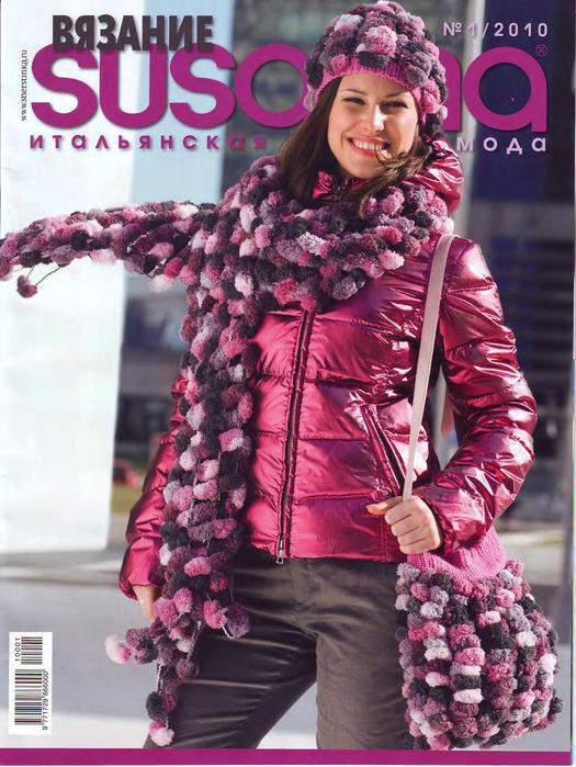 Журналы мод вязания все смотреть онлайн