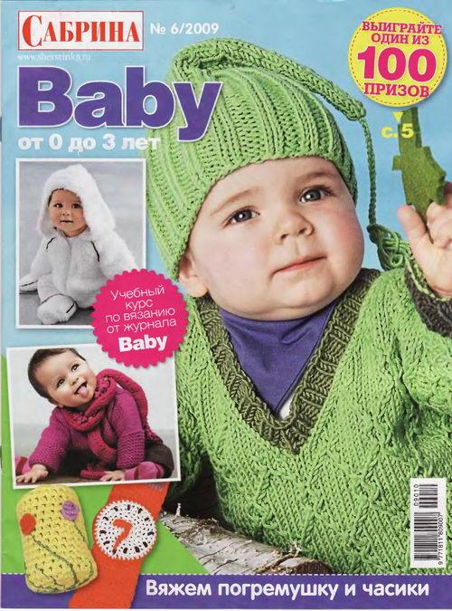 В номере: Модели для детей от 0 до 3 лет.  Журнал по вязанию с инструкциями, схемами.