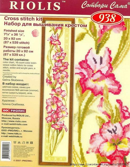 """Набор для вышивания крестом  """"Сотвори Сама """" (938).  Гуманитарные.  Журналы."""