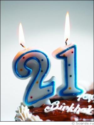 Поздравление с днем рождения девушке 21 год прикольные