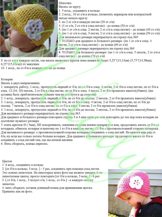 Вязание детских шапочек с фото и описанием