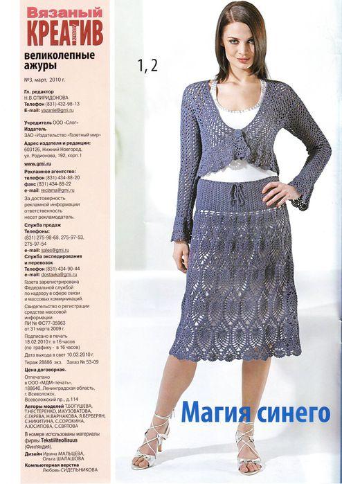 Журнал: Вязаный креатив 3 2010.