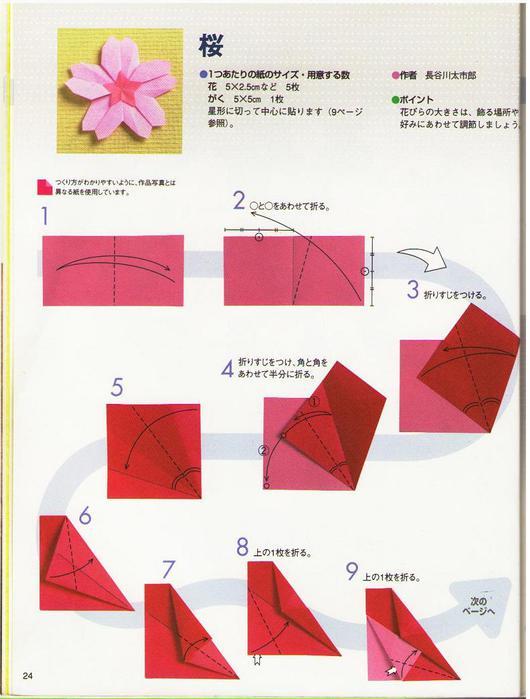 Оригами цветы схема сакура