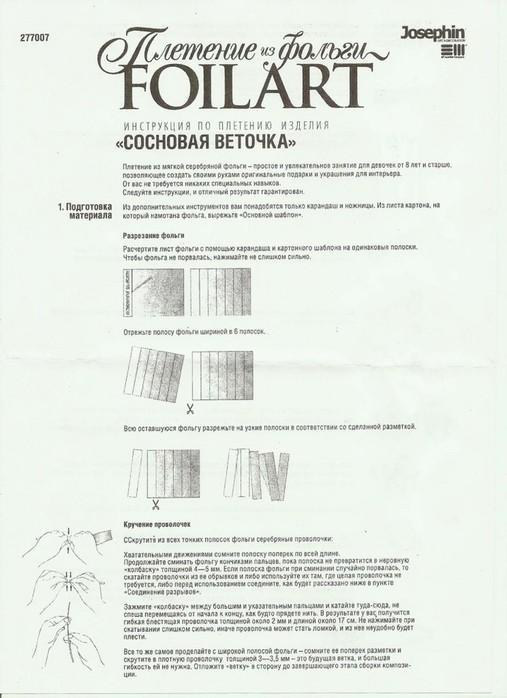 Плетение из фольги.  Фото и схемы.