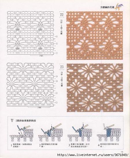 образцы узоров вязания на спицах.