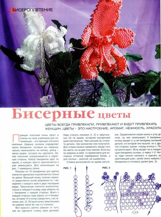 свой цитатник или сообщество!  Цветы из бисера.  Прочитать целикомВ.