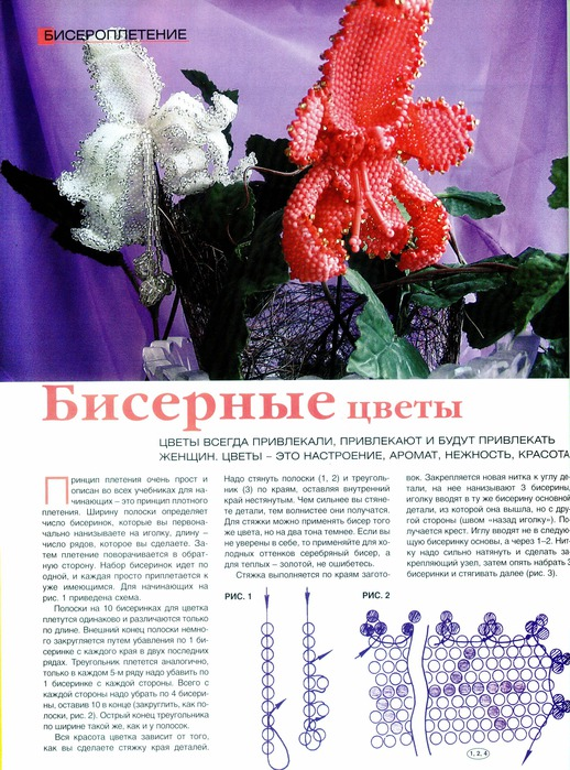 Розы из бисера (МК от Александра Крамаренко.