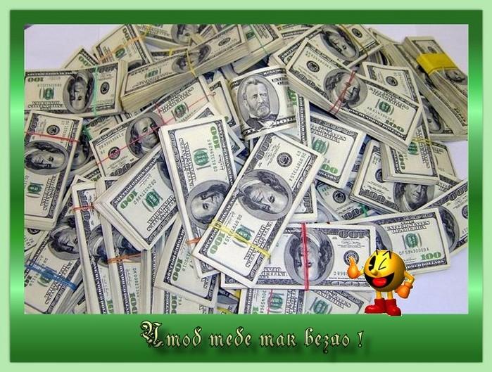Как сделать чтоб у тебя водились деньги