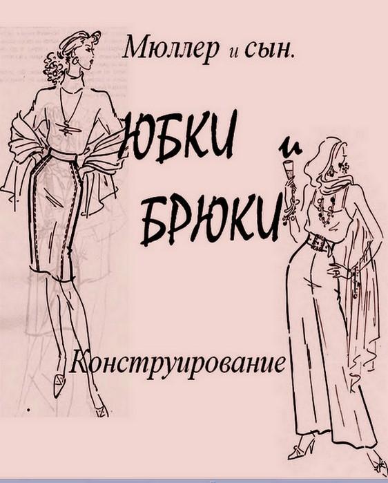 Чертеж женского платья по мюллеру