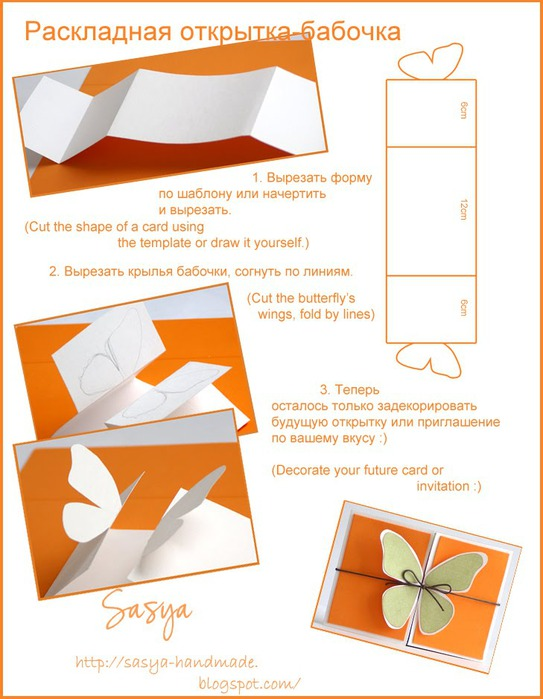 Какие объёмные открытки можно сделать на новый