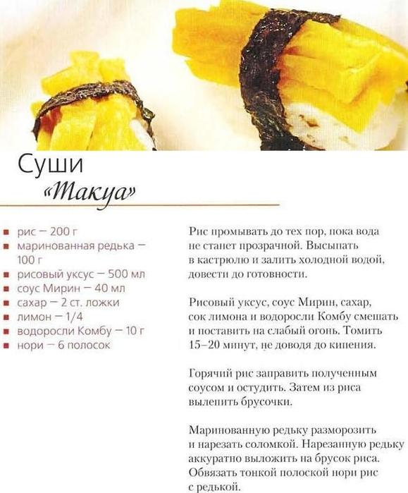 Рецепт приготовление суши в домашних условиях
